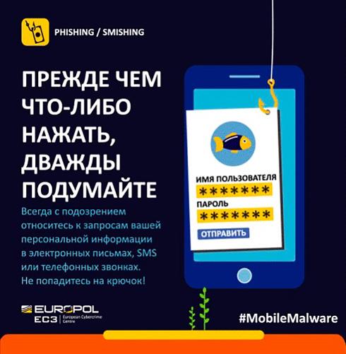 Фишинговое приложение