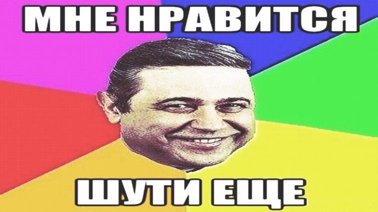 Шутка мем