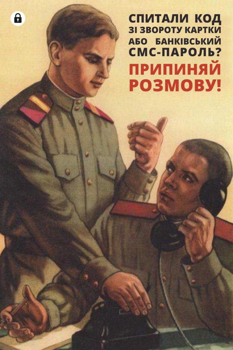 Вишинг плакат