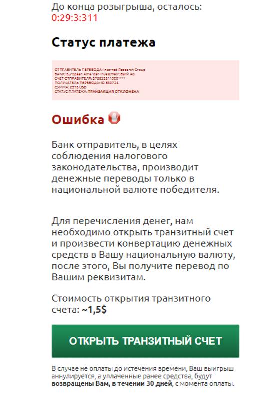 Опрос скриншот