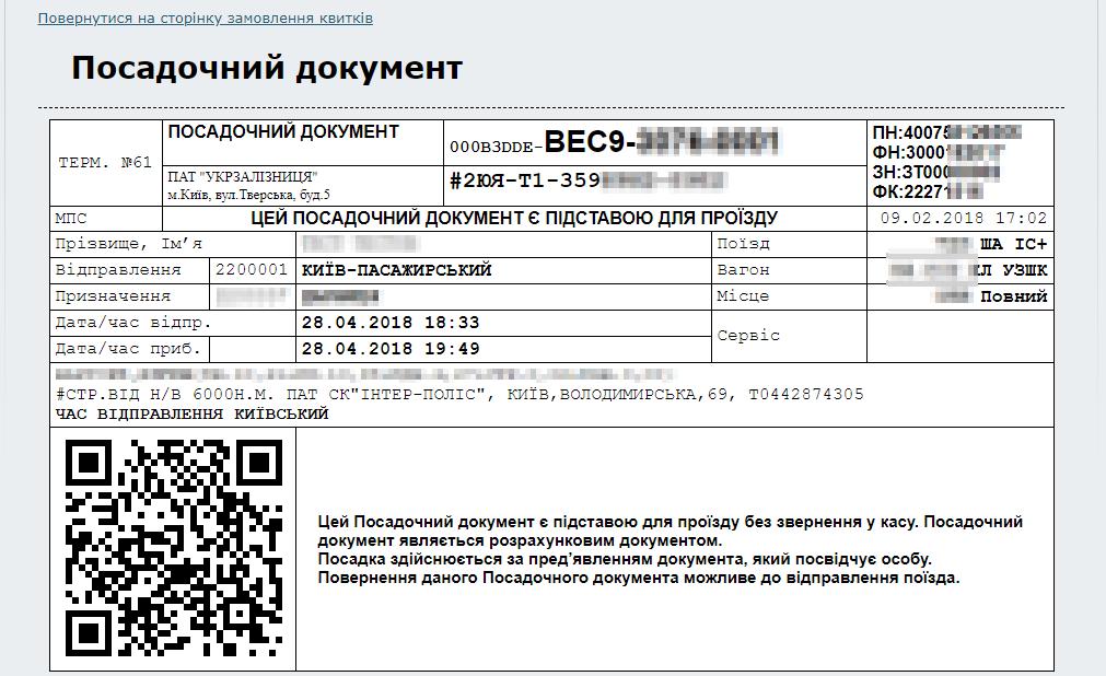 Билет Укрзализныця