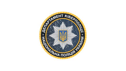 Департамент Кіберполіції України