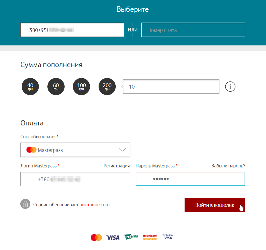 Vodafone Masterpass
