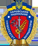 Харківський університет внутрішніх справ
