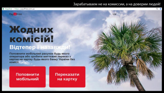 pay4free.com.ua