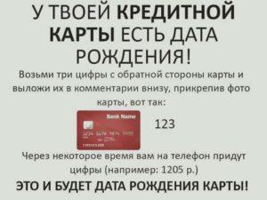 Узнайте дату рождения вашей карты!