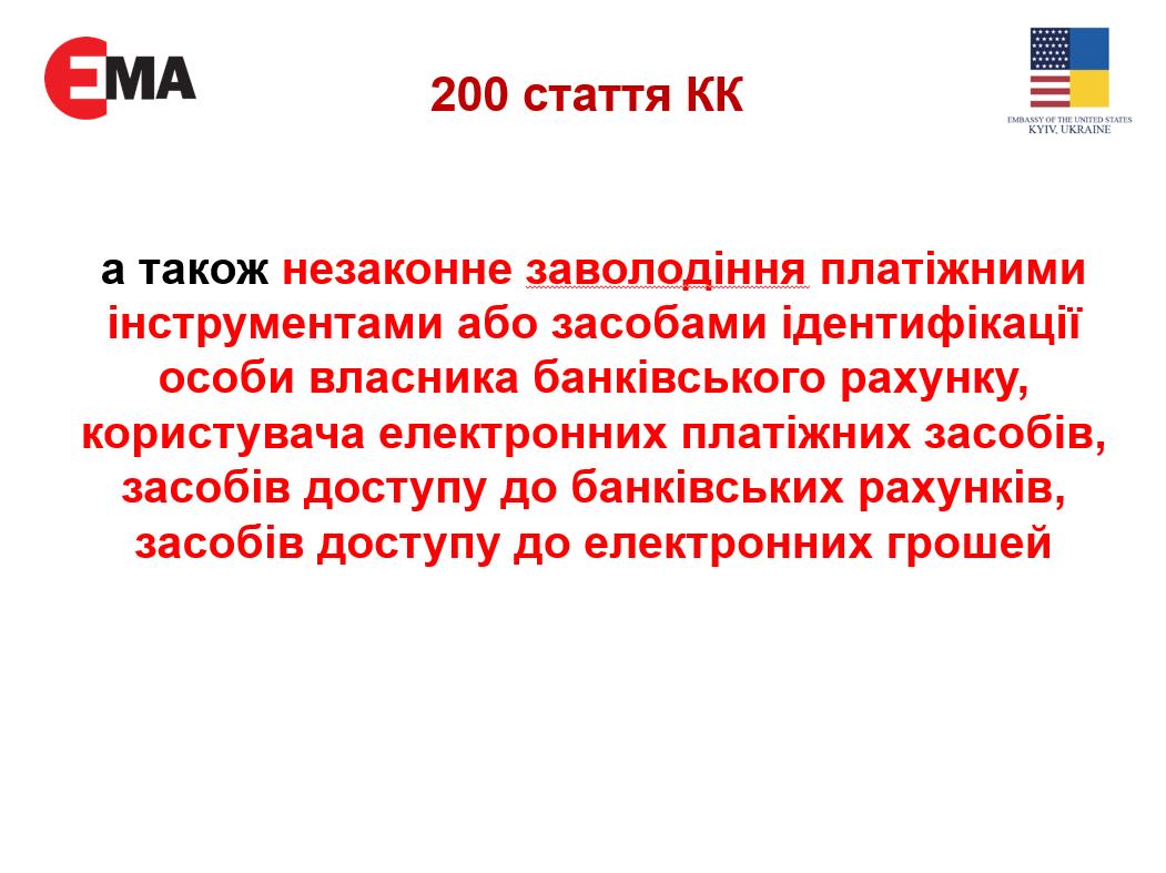 Статья 200 КК Украины
