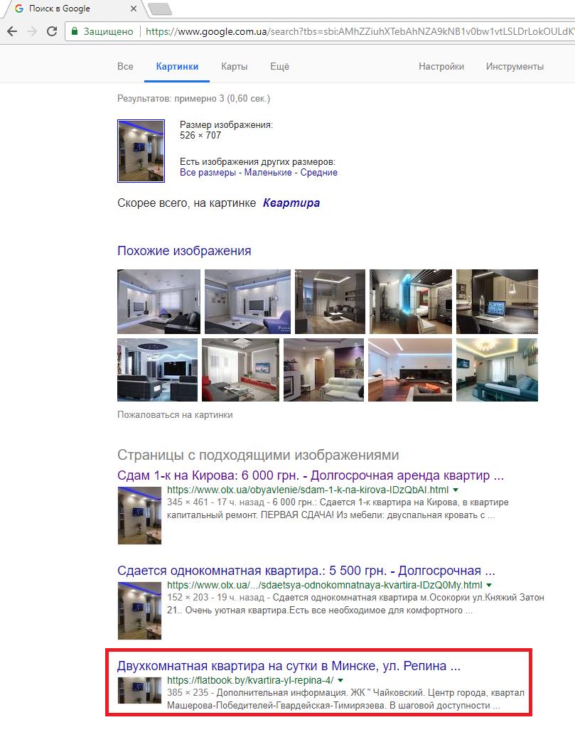 Изображения в гугл