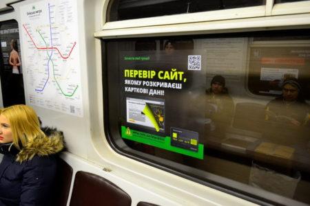 Плакат в метро