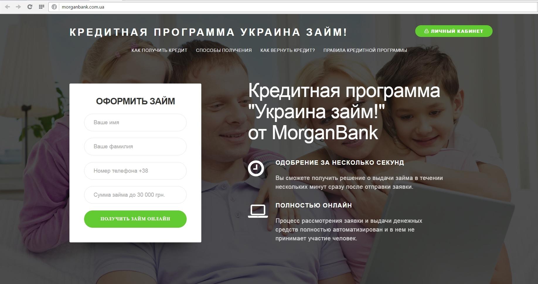 Фишинговый банк