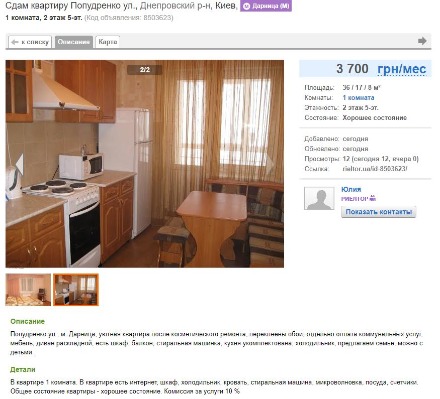 Квартира объвление