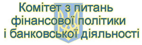 Комітет з питань фінансової політики і банковської діяльності