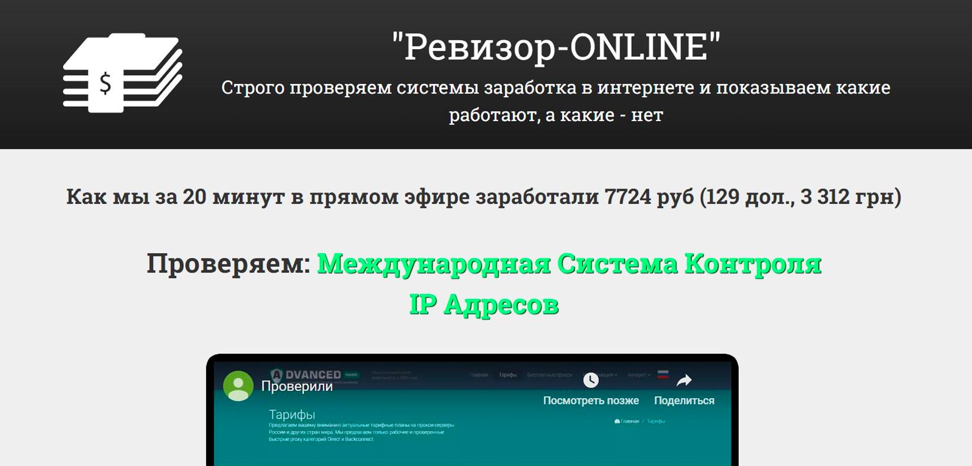 Шахрайський сайт, що пропонує заробіток за допомогою Міжнародної Системи Контролю IP-адрес