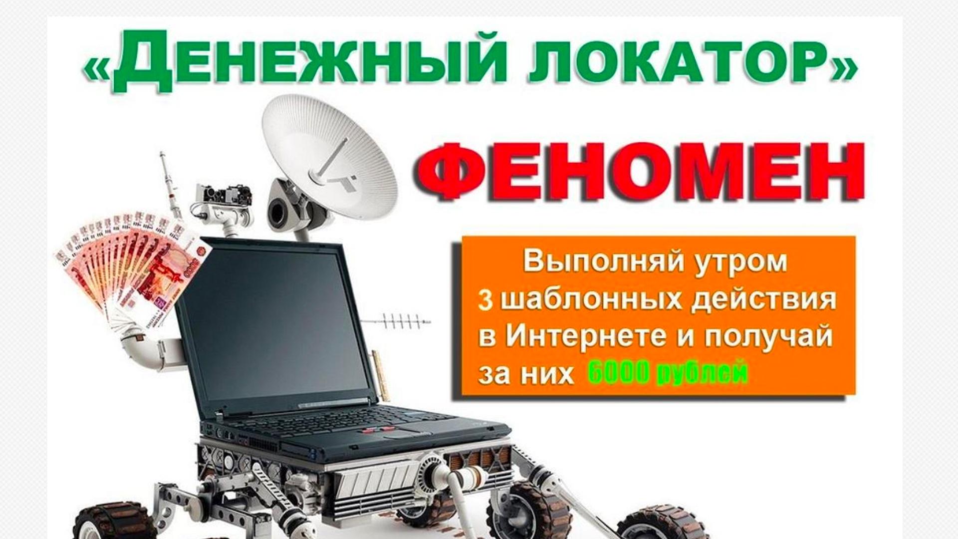 Шахрайський сайт, що пропонує заробіток на «шаблонних діях»