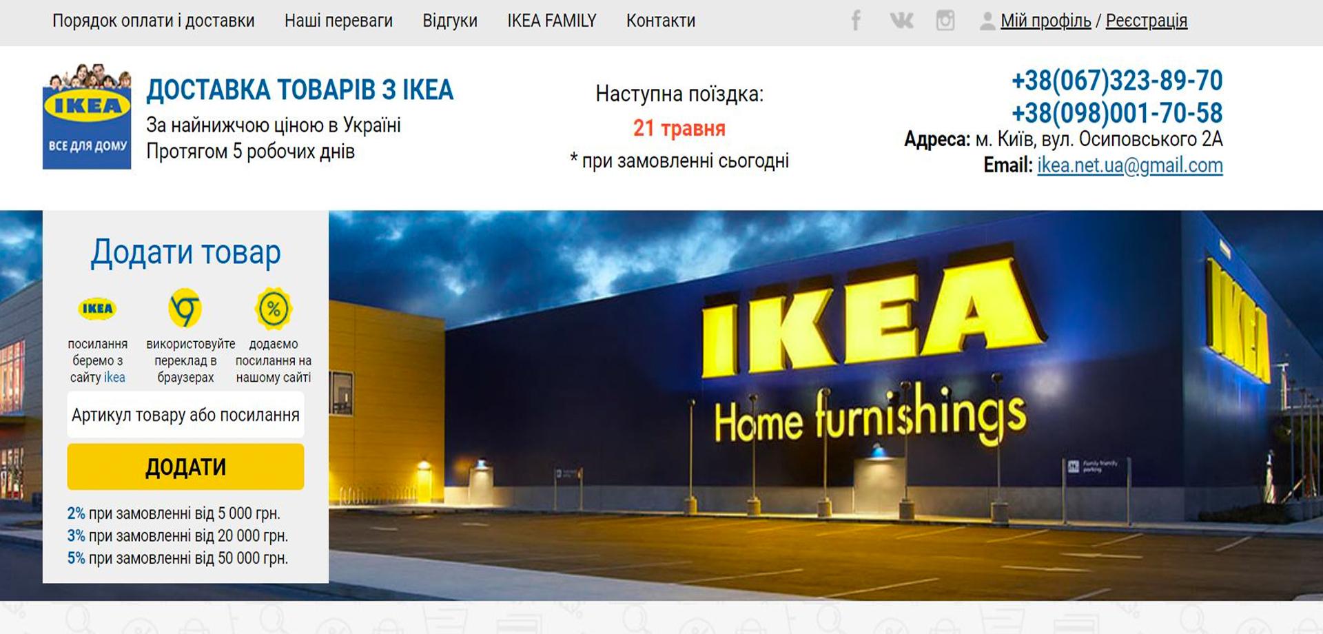 Шахрайський сайт, що продає товари для дому під виглядом магазина IKEA