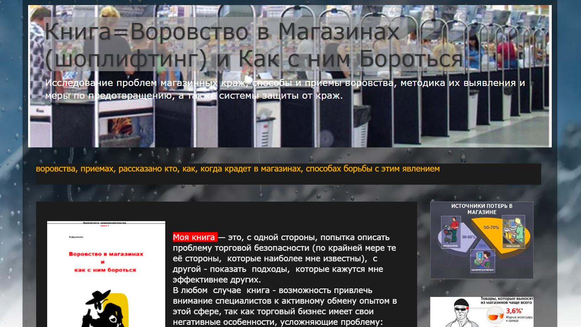 Шахрайський сайт, що виманює гроші під приводом продажу книги «Воровство в Магазинах (шоплифтинг) и Как с ним Бороться»