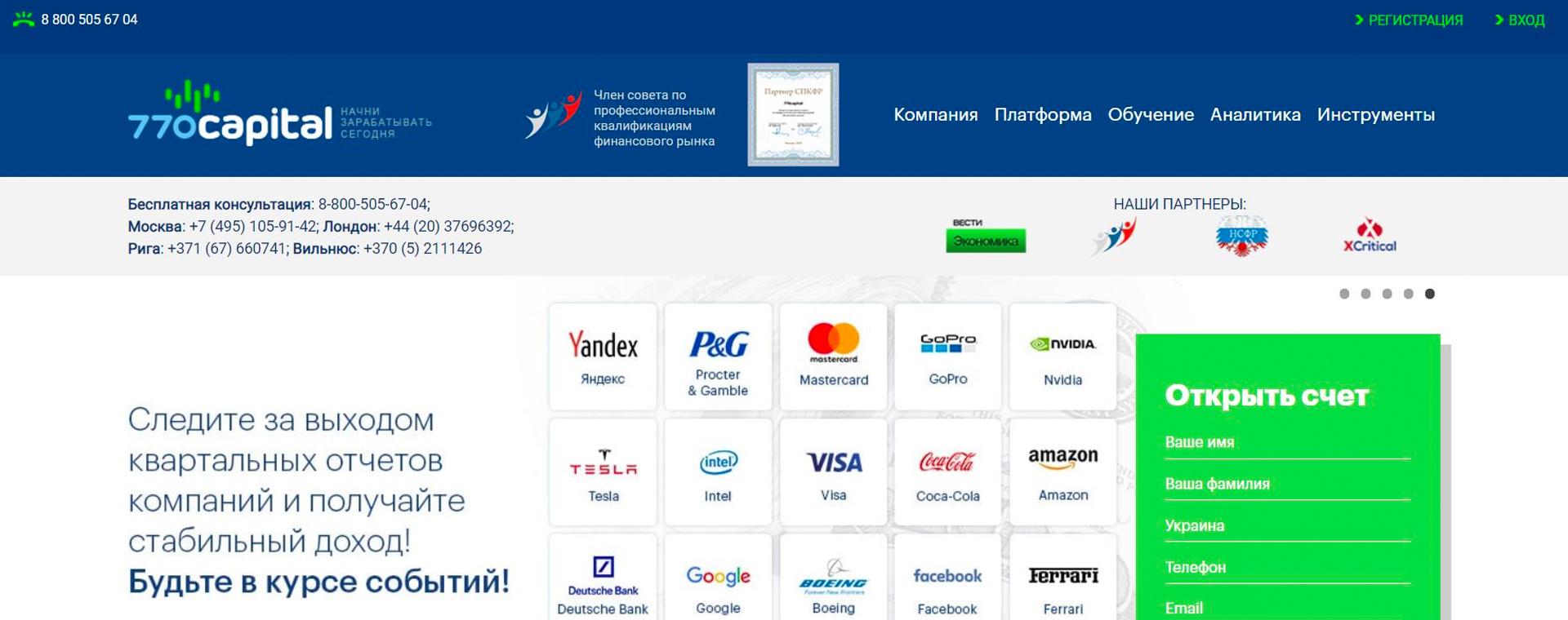 Шахрайський сайт з заробітку на ринку Forex