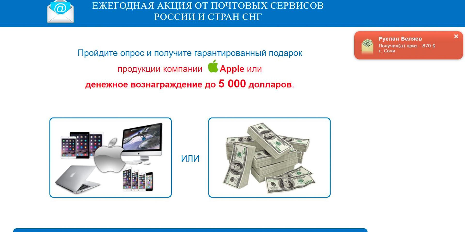 """Шахрайський сайт-опитування """"Щорічна акція від поштових сервісів країн СНД"""""""