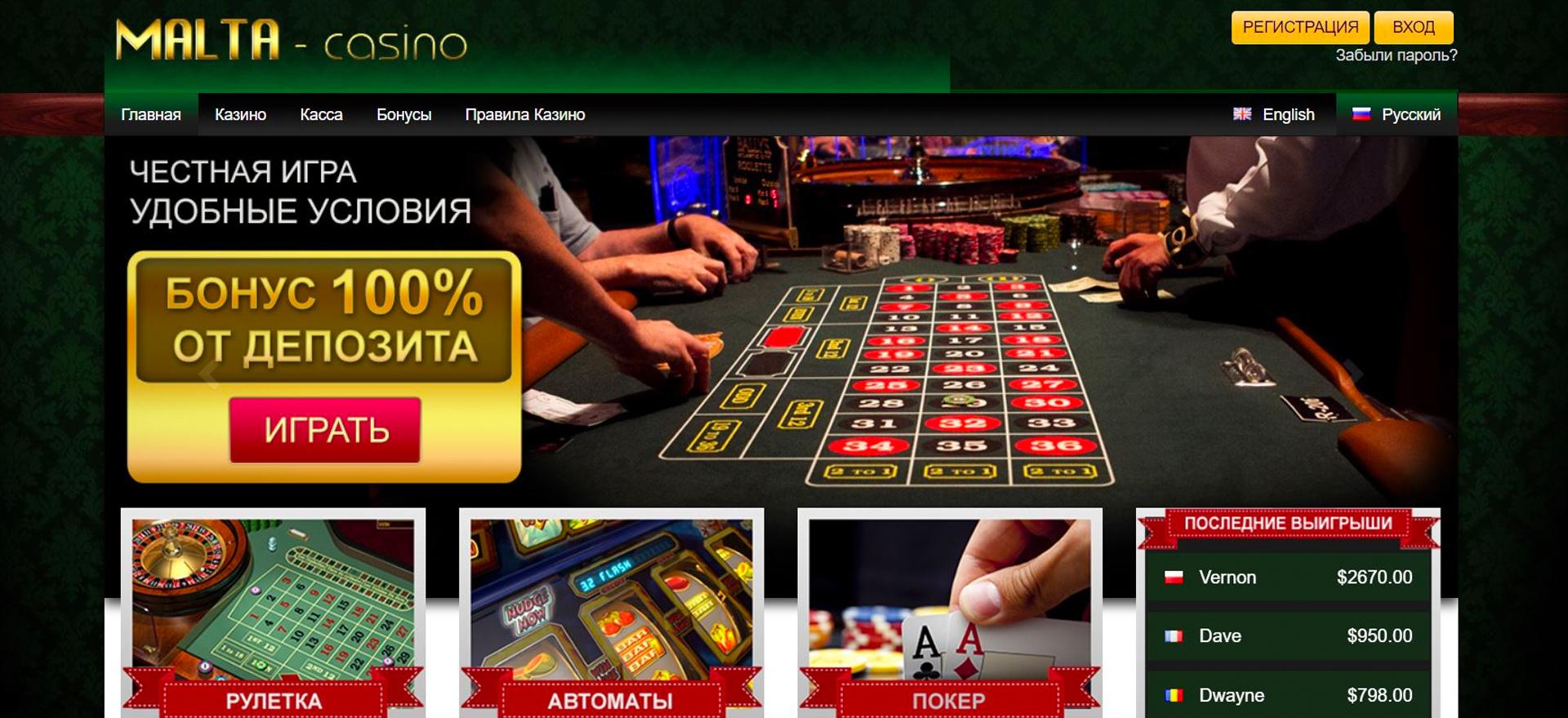 Шахрайське онлайн-казино
