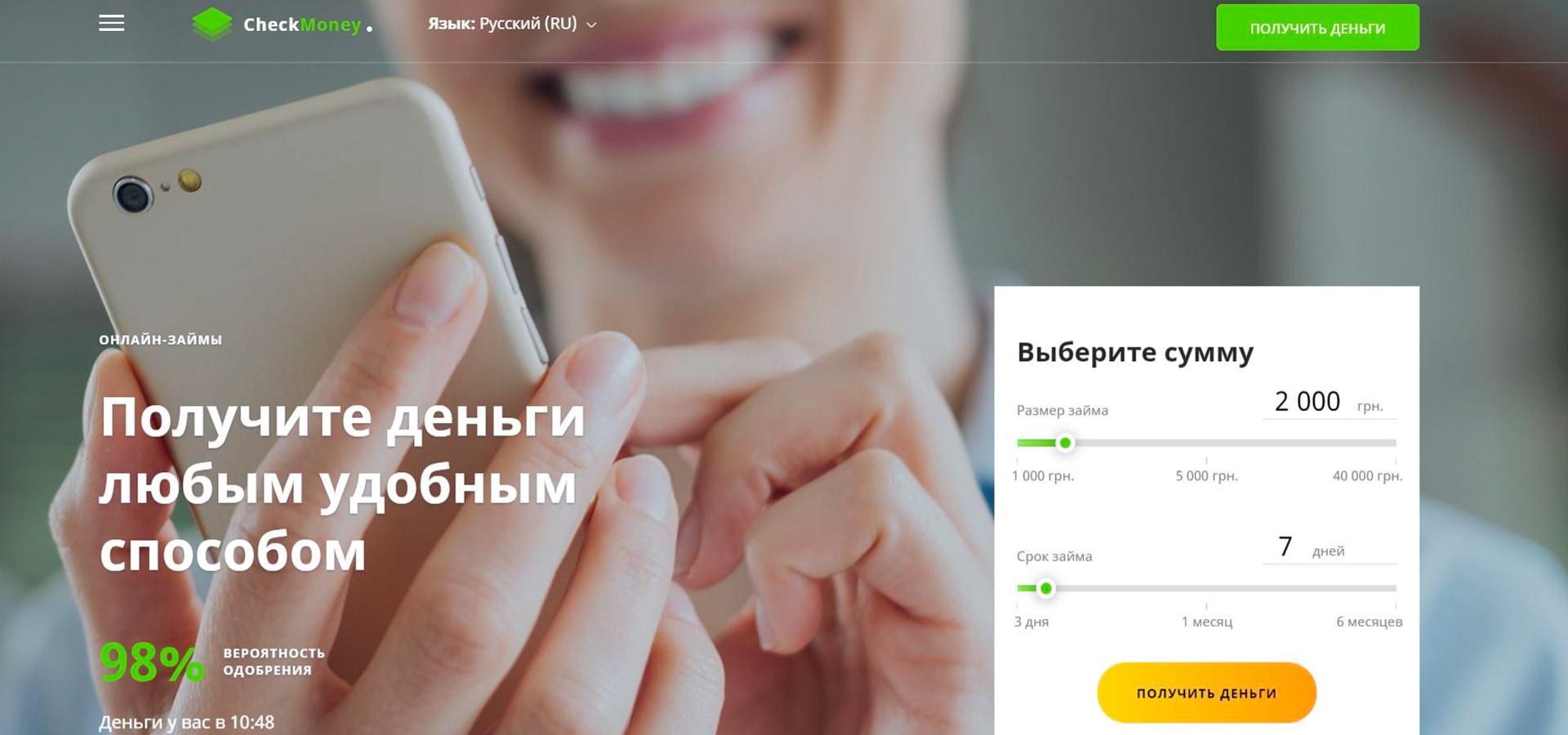 Шахрайський сайт онлайн-кредитування