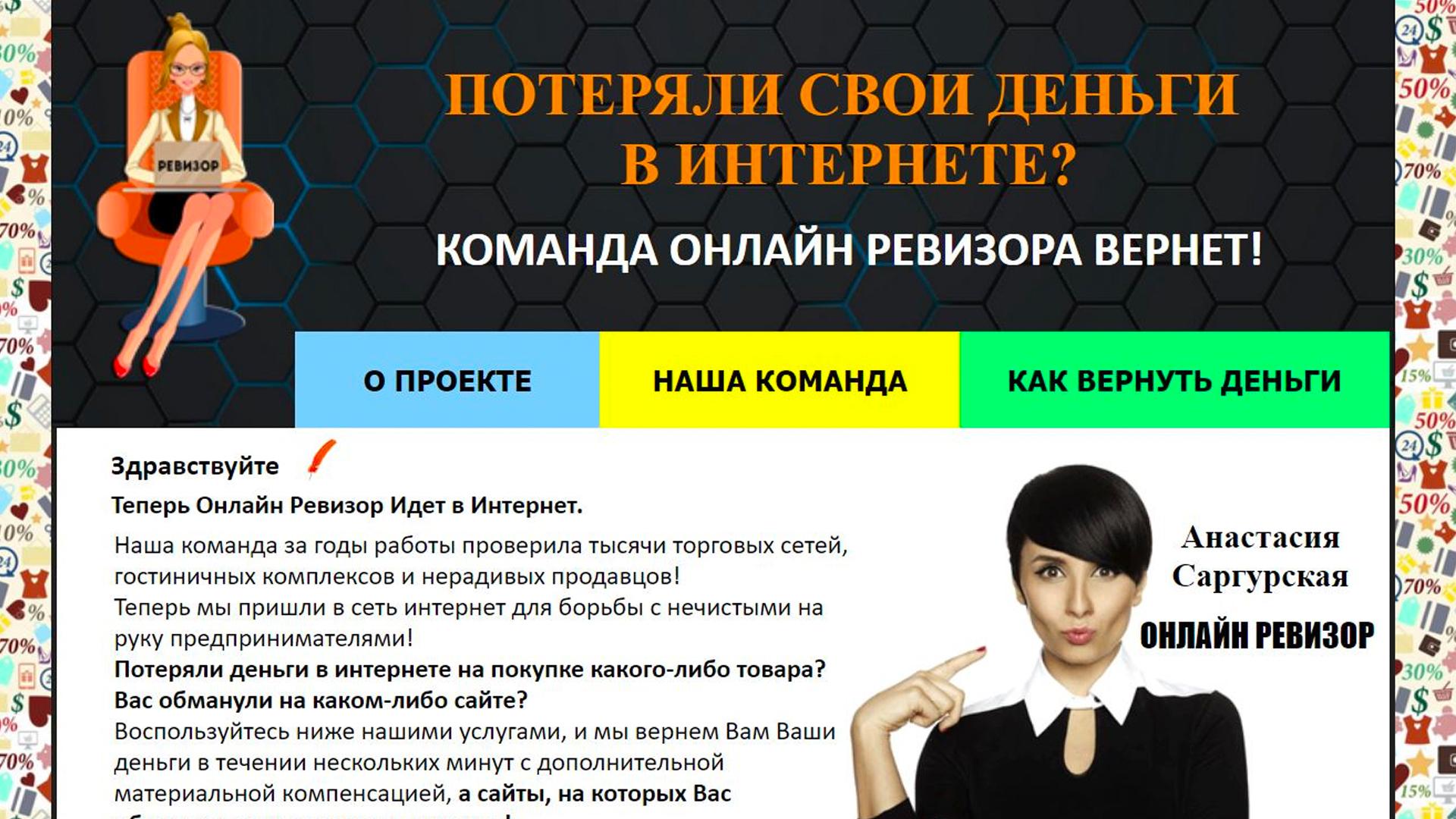 Шахрайський сайт з повернення втрачених грошей в Інтернет