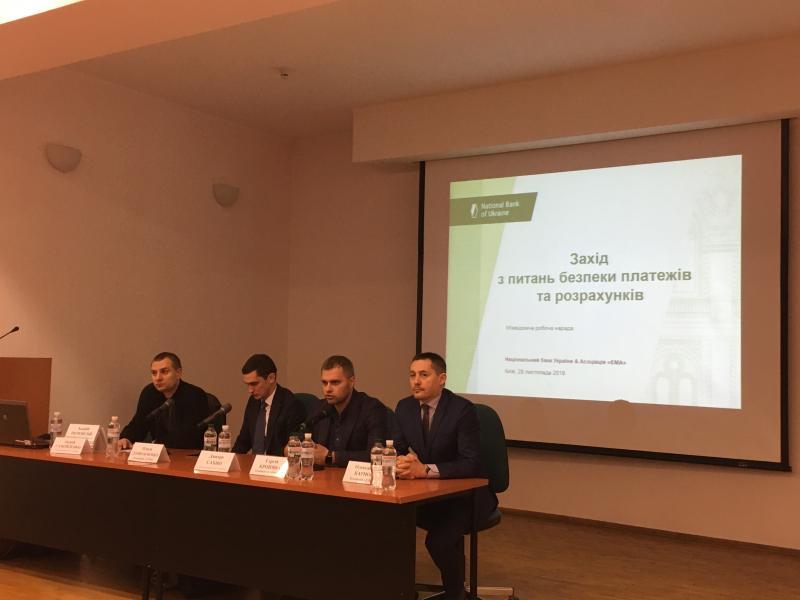 Сумісне засідання Національного Банку України та Асоціації ЄМА
