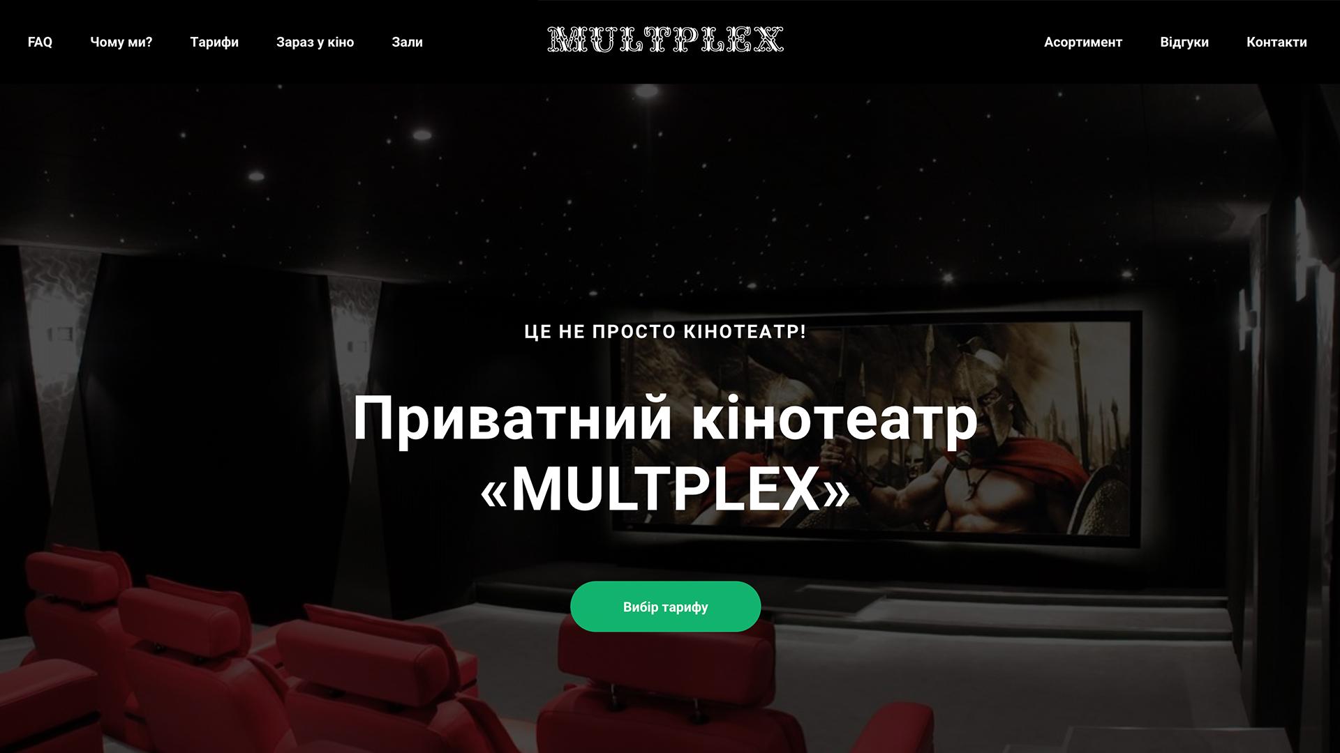 Фіктивні кінотеатри