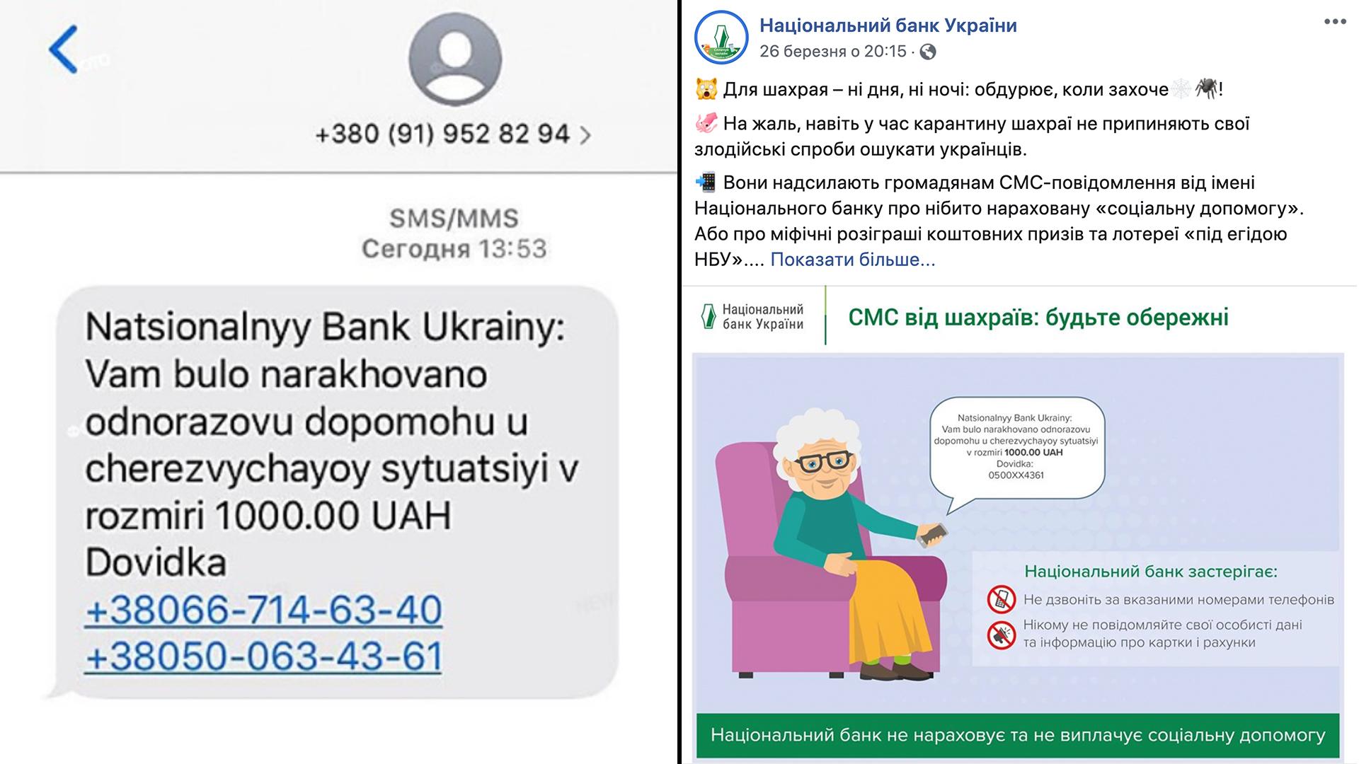 SMS пенсіонерам про «Вовину» тисячу