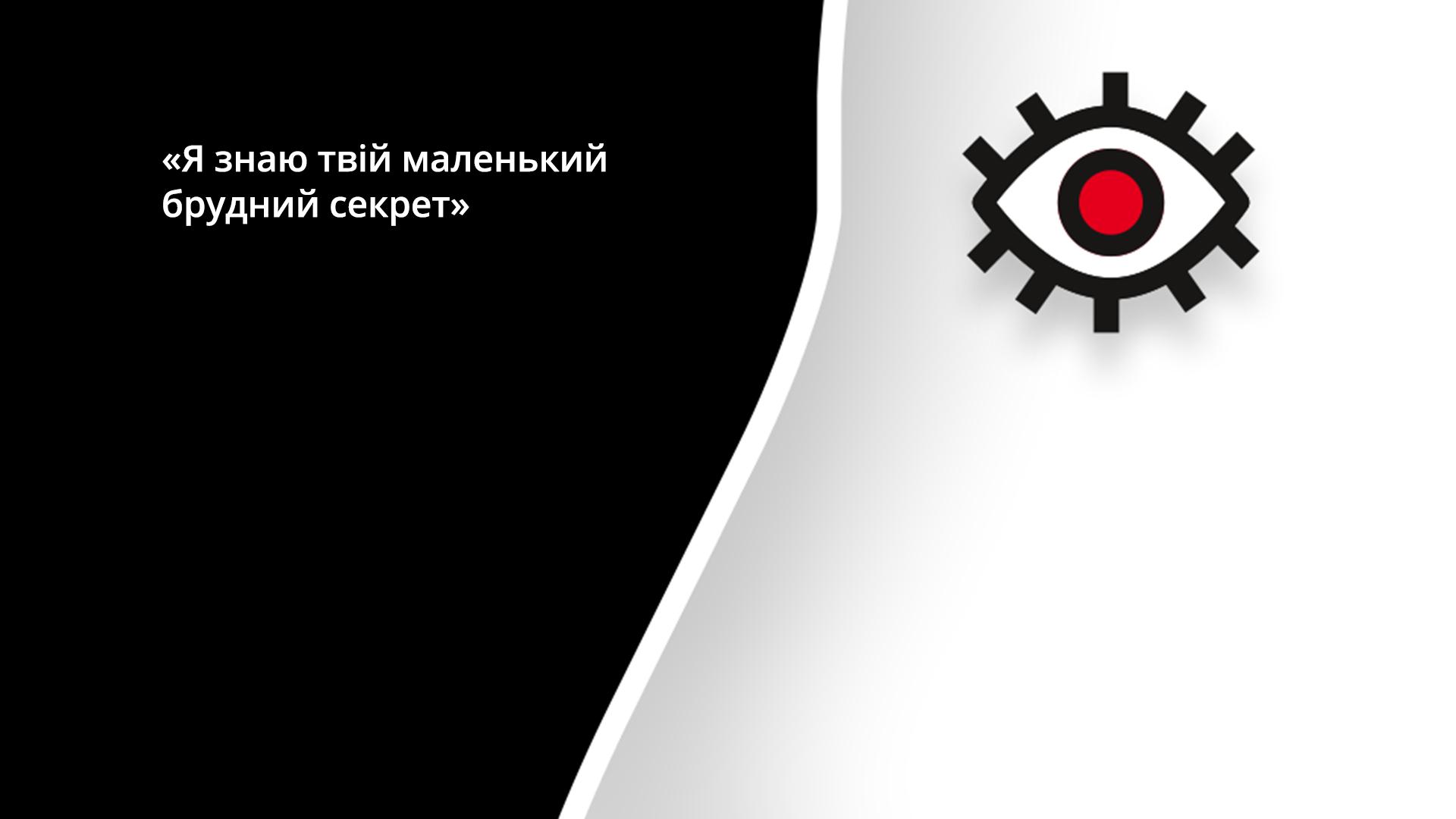 Дайджест #2. ТОП-5 Кіберзагроз під час карантину