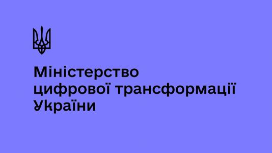 Міністерство цифрової трансформації України