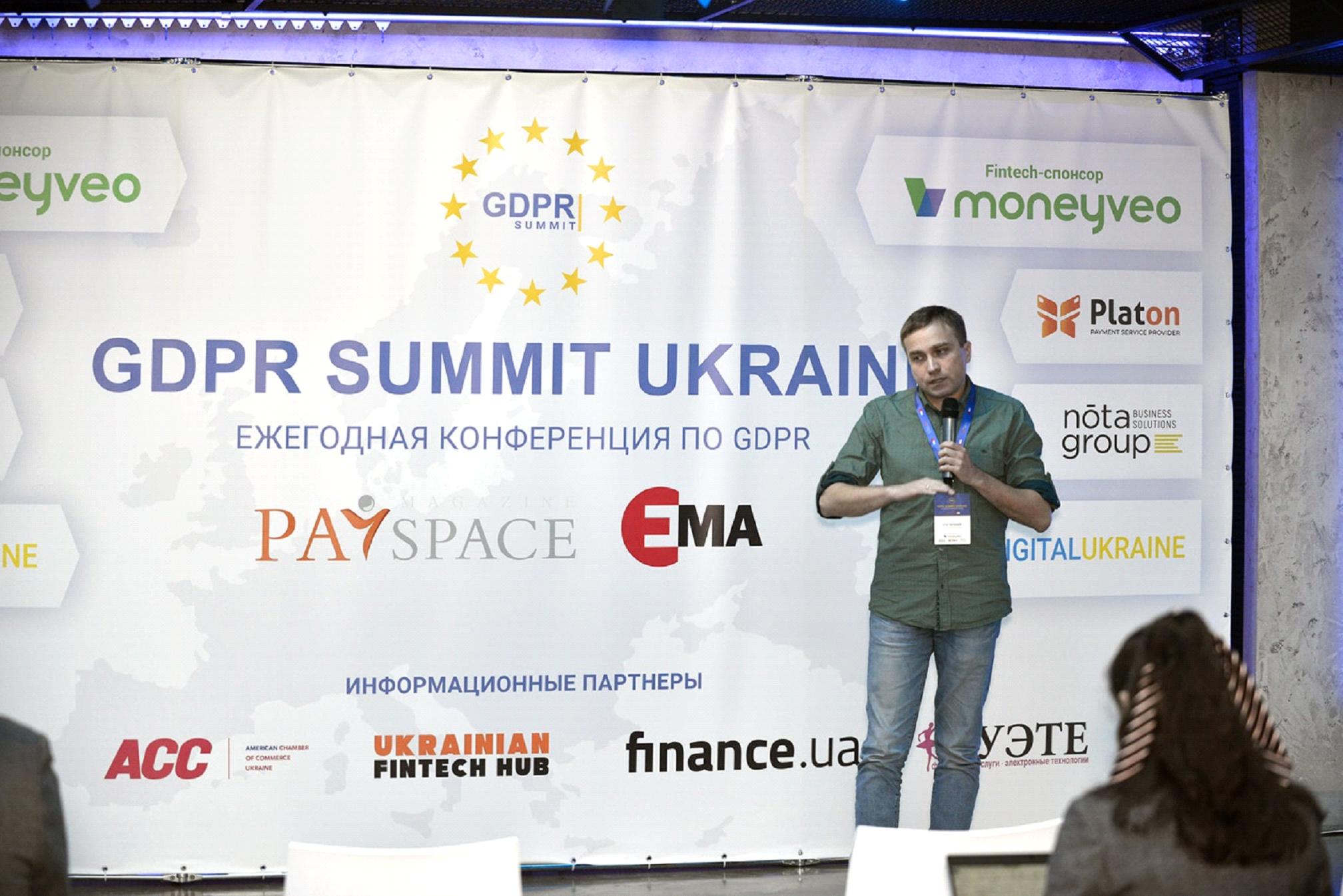 GDPR Summit Ukraine 2020-4