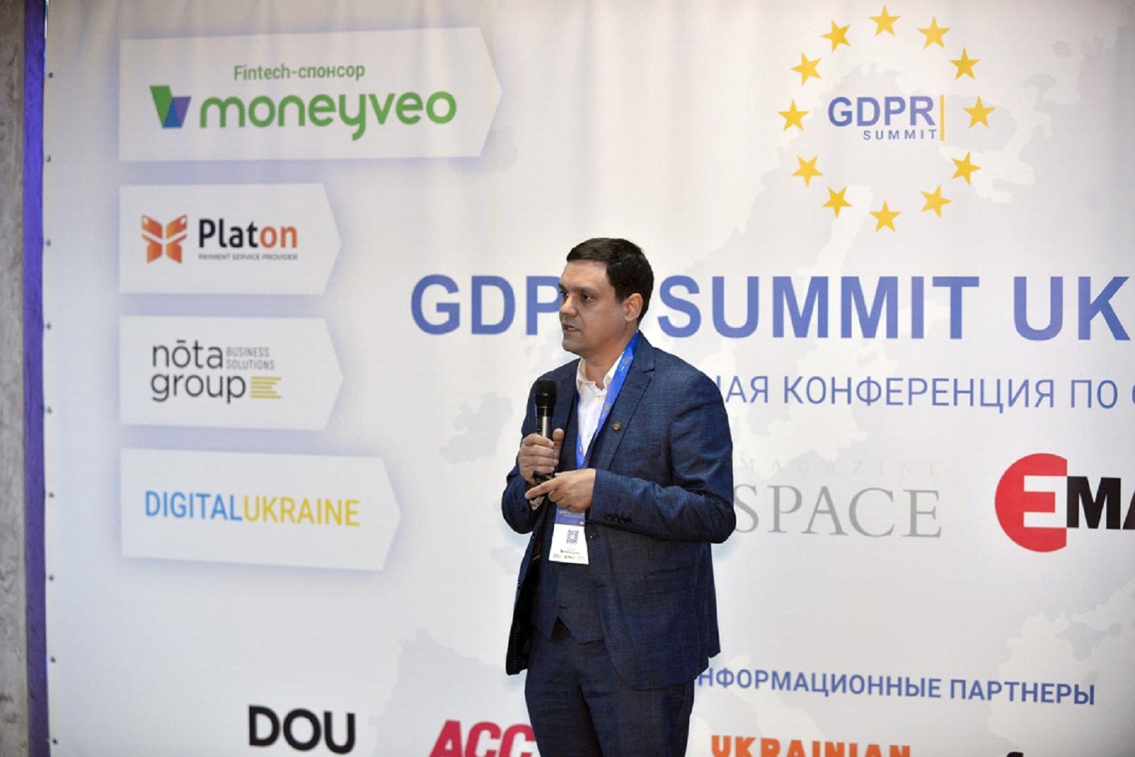 GDPR Summit Ukraine 2020-5