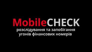 mobile_check1