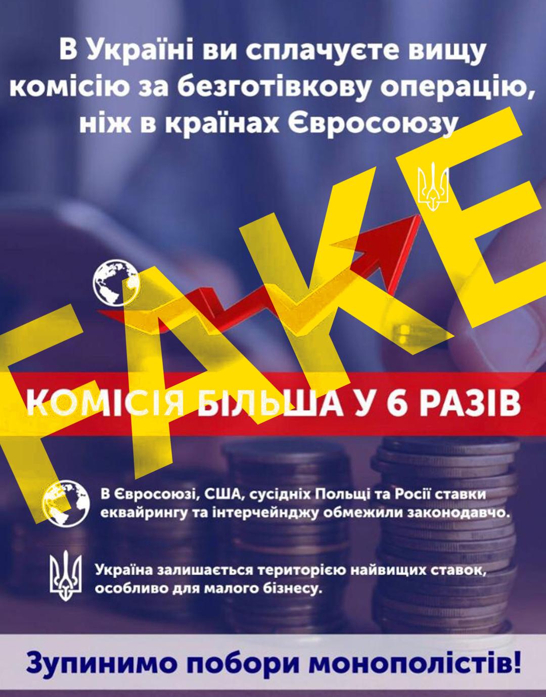 Фейк: В Україні ви сплачуєте у 6 разів вищу комісію за безготівкову операцію, ніж у країнах ЄС