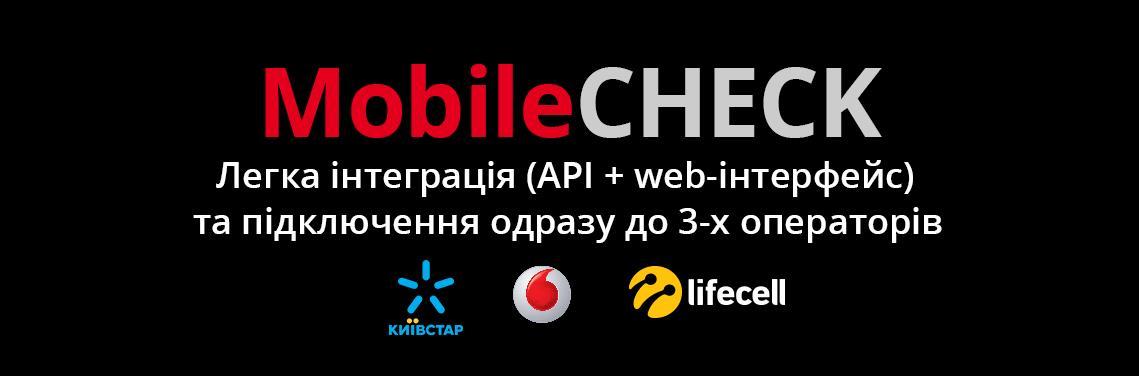 mobile-check3