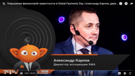 Ukranian Fintech Hub 2