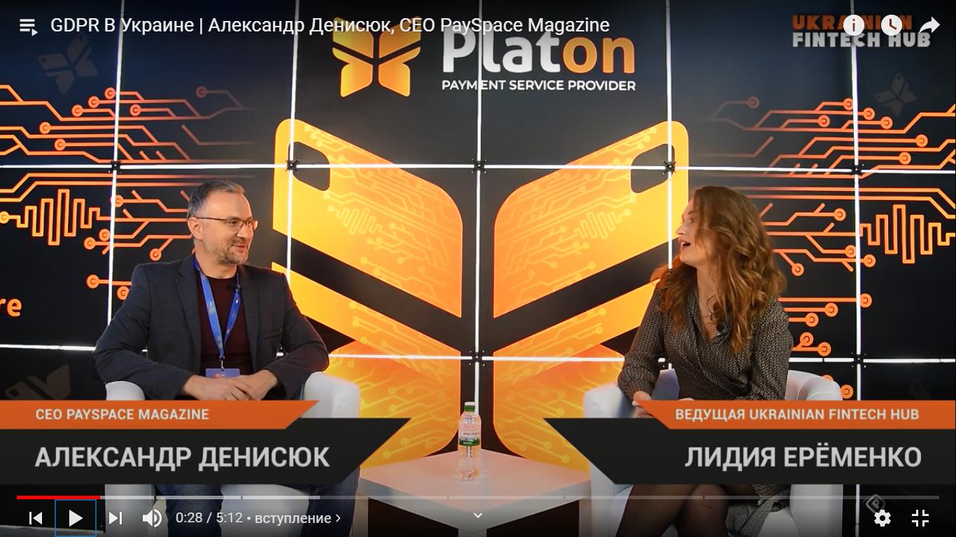 Ukranian Fintech Hub 3