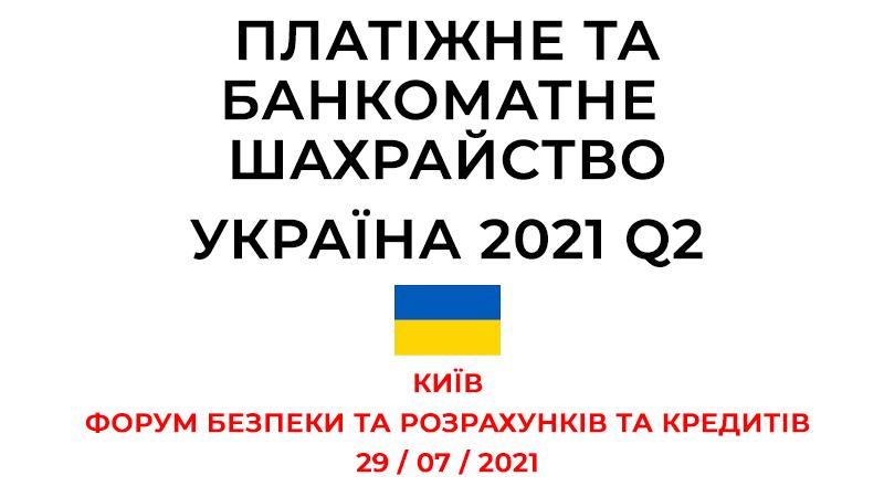 ФБРік 2021 q2